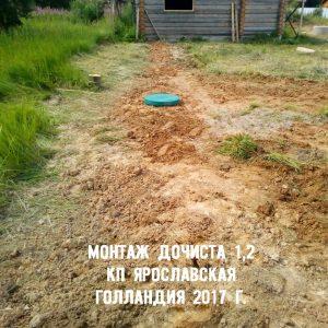 Монтаж Дочиста 1,2 КП Ярославская Голландия 2017 г.
