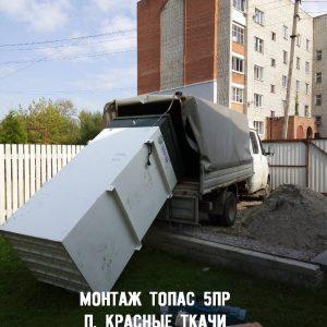 Монтаж Топас 5Пр п. Красные Ткачи 2018 г.