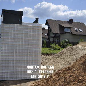 Монтаж погреба ПП2 п. Красный Бор 2018 г.