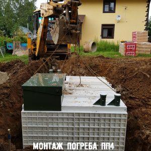 Монтаж погреба ПП4 д. Поляны 2018 г.