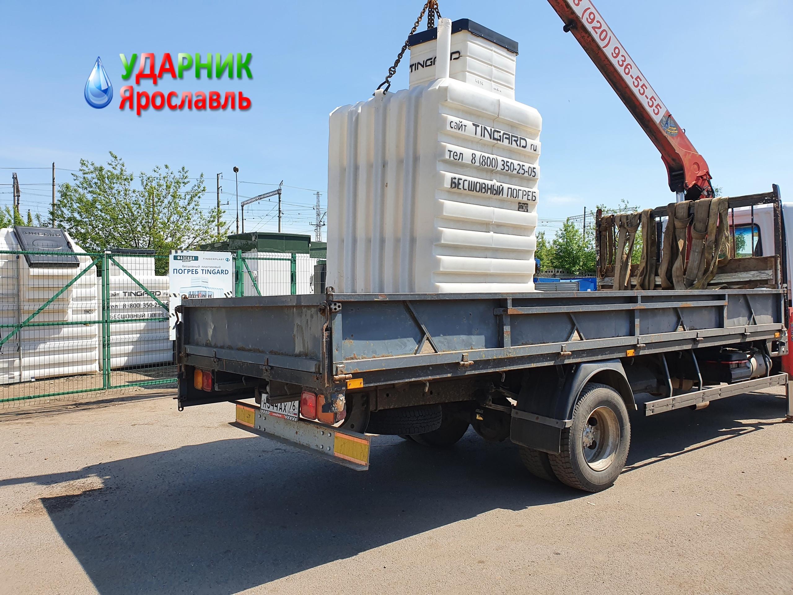 отправка пластиковых погребов по ярославской области