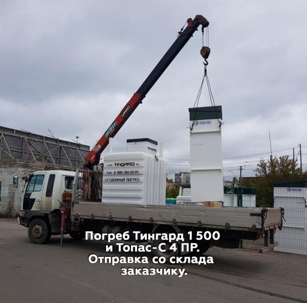 Погреб Тингард 1 500 и Топас-С 4 ПР. Отправка со склада  заказчику.