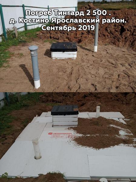 Погреб Тингард 2 500 . д. Костино Ярославский район. Сентябрь 2019 г.