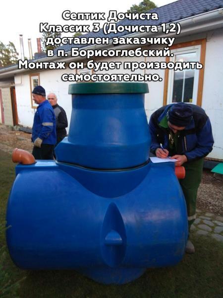 Септик Дочиста Классик 3 (Дочиста 1,2) доставлен заказчику в п. Борисоглебский. Монтаж он будет производить самостоятельно.