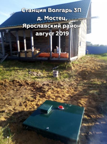 Станция Волгарь 3П  д. Мостец, Ярославский район август 2019