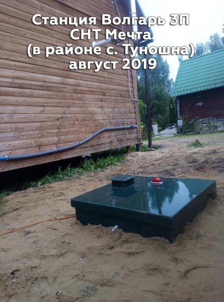 Станция Волгарь 3П СНТ Мечта (в районе с. Туношна) август 2019