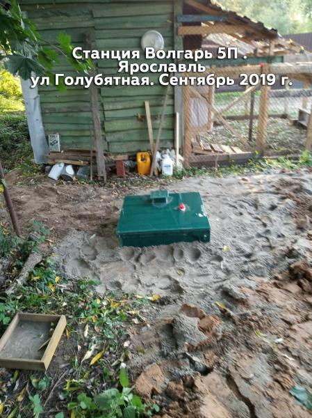 Станция Волгарь 5П . Ярославль, ул Голубятная. Сентябрь 2019 г.