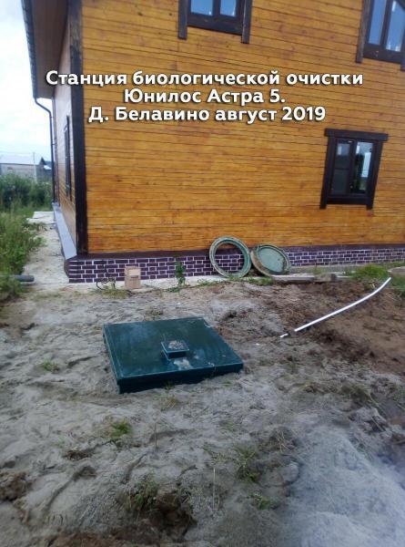 Станция биологической очистки Юнилос Астра 5. Д. Белавино август 2019