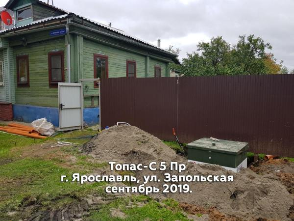 Топас-С 5 Пр г. Ярославль, ул. Запольская сентябрь 2019.