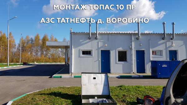 Топас 10 ПР АЗС Татнефть д (1)
