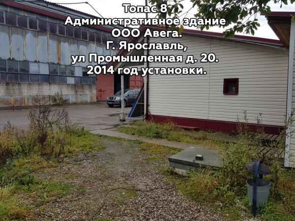 Топас 8 Административное здание ООО Авега. Г. Ярославль, ул Промышленная д. 20. 2014 год установки.