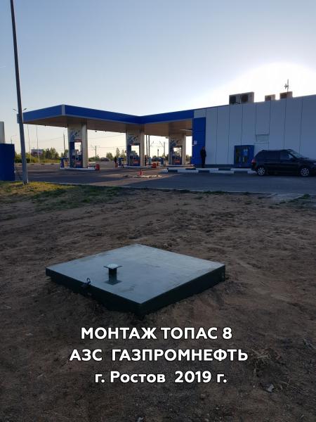 Топас 8 АЗС  Газпромнефть г Ростов  2019 г