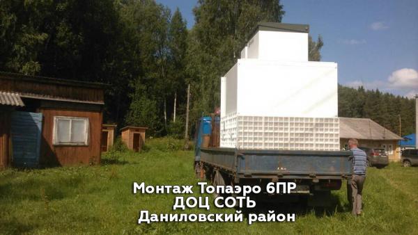 Монтаж Топаэро 6ПР ДОЦ СОТЬ Даниловский район