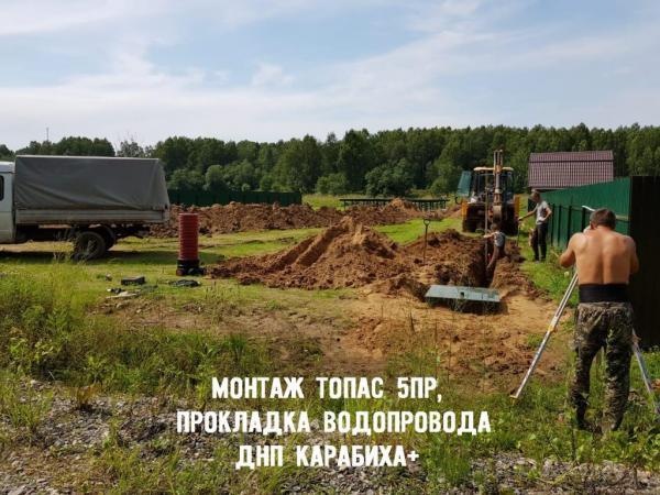 Монтаж ТОПАС 5ПР, Прокладка водопровода, ДНП Карабиха+