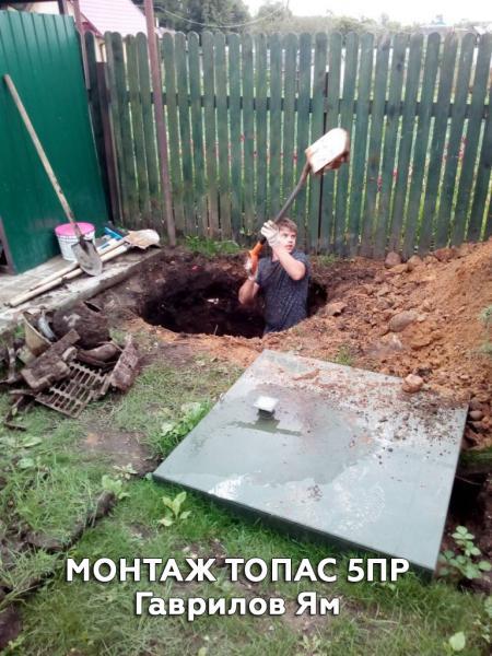 Монтаж ТОПАС 5ПР Гаврилов Ям